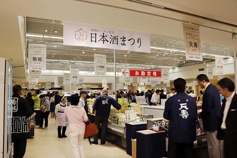 日本橋高島屋S.C.新館のオープン記念イベントとして「日本酒まつり」を実施。多くの蔵元が出展し、試飲や日本酒販売を行った。チケット制のスタンドバーも登場