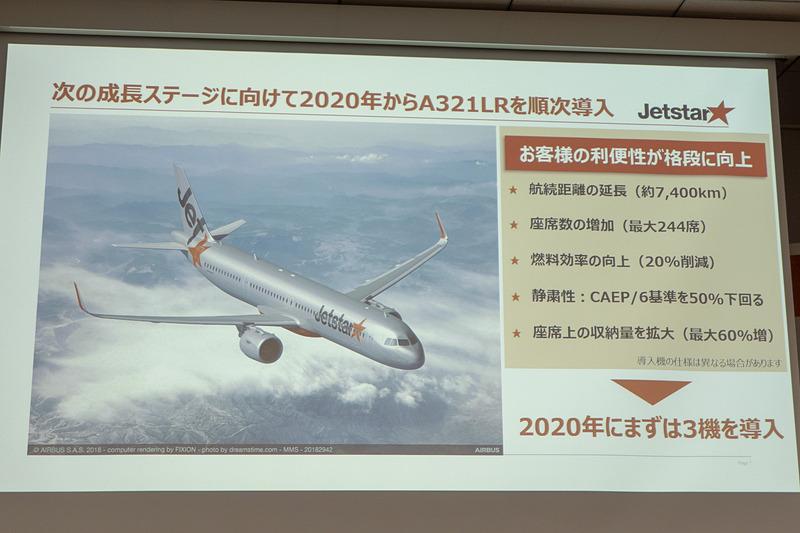 次の成長に向けてより航続距離の長いA321LR型機を導入する