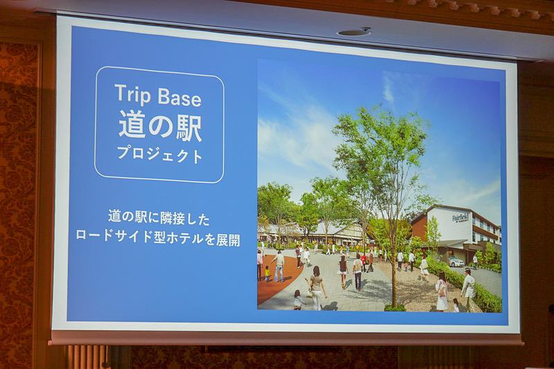 道の駅に隣接する形で、宿泊特化型のホテルを展開する