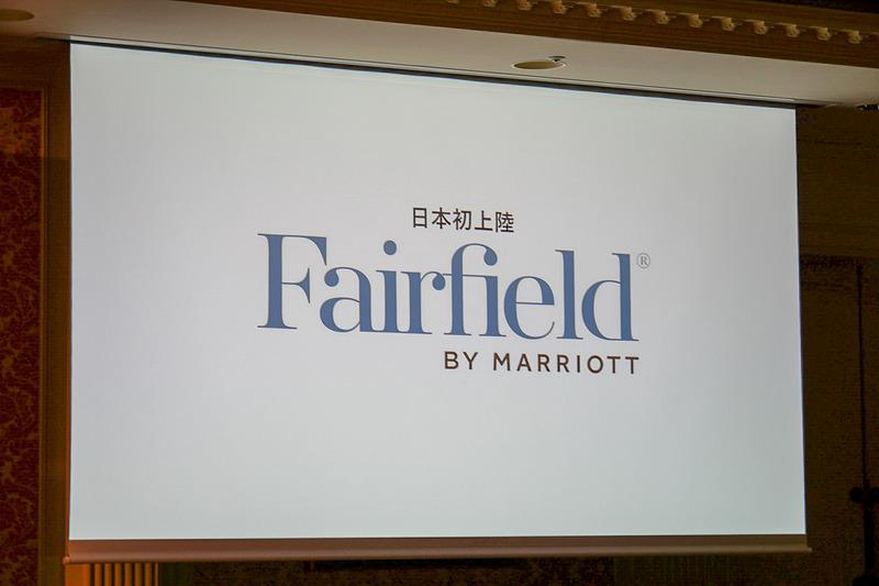 展開するホテルは、日本初上陸となる「フェアフィールド・バイ・マリオット」