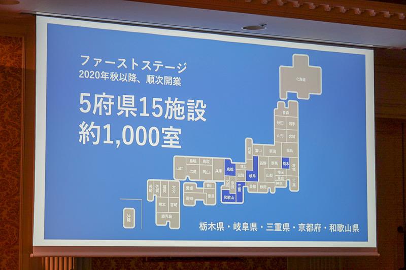 ファーストステージとして、5府県15施設、約1000室を2020年秋以降開業