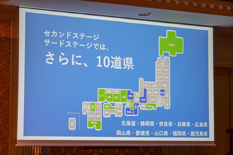 さらに、10道府県と協議しつつ、さらなる立地の選定にも着手しているという