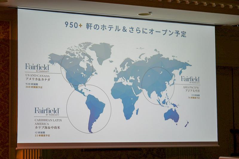 フェアフィールド・バイ・マリオットは、北米を中心に950軒を展開し、今後南米やアジアでも拡大を予定
