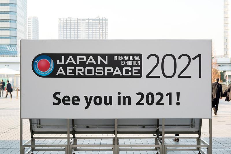 次回開催は2021年