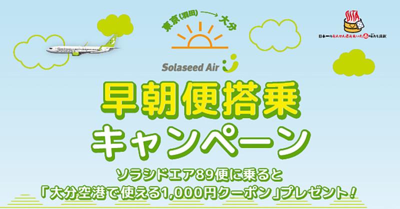 12月10日から2019年2月28日までソラシドエア89便を対象に「ソラシドエア早朝便搭乗キャンペーン」を実施する。