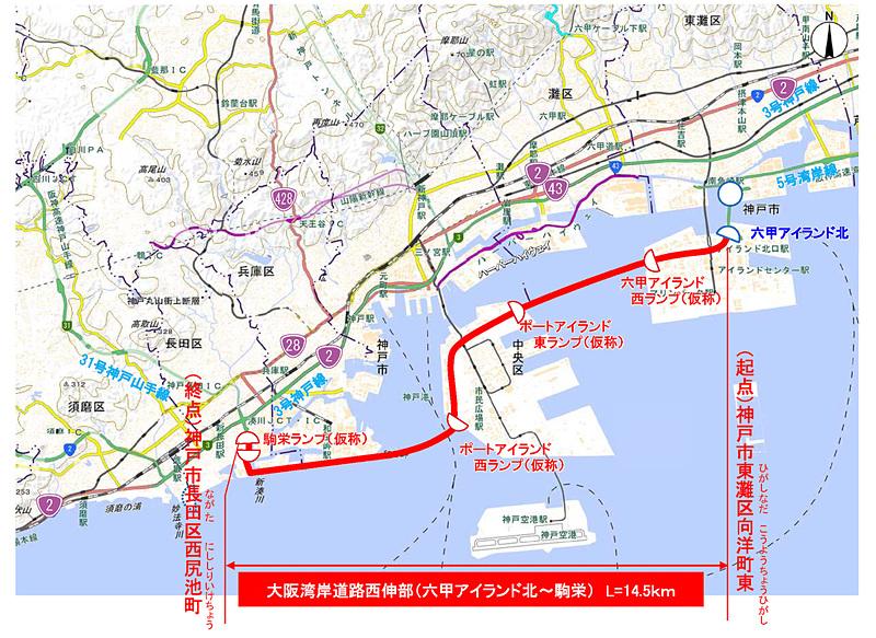 大阪湾岸道路西伸部(六甲アイランド北IC~駒栄ランプ)