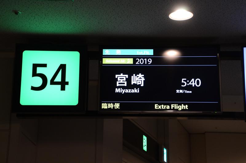 宮崎行きのSNA2019便に搭乗