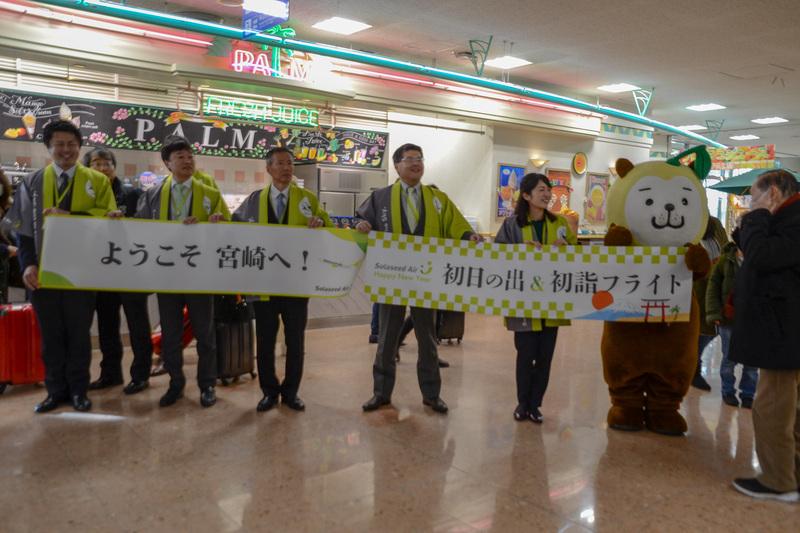 空港では宮崎県のシンボルキャラクター「みやざき犬」がお出迎え