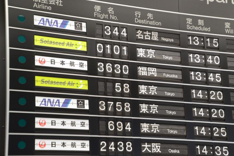 復路便はSNA0101便