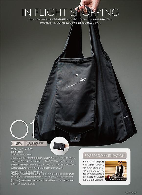 機内販売の新商品として黒い「エコバッグ」を追加した