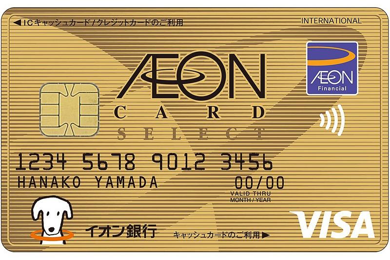 イオンゴールドカードの特典がリニューアル。海外旅行傷害保険の最高支払限度額引き上げのほか、羽田空港以外の国内5か所の空港ラウンジが利用できるようになる