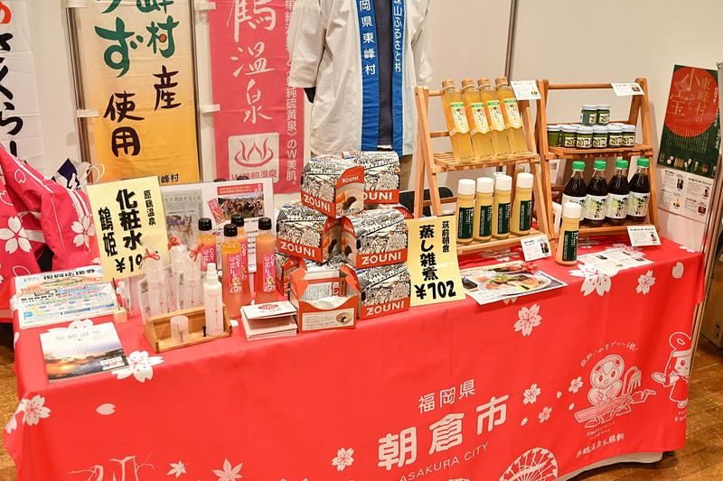 東峰村の隣にある朝倉市からも「あさくら観光協会」が出展。平成29年7月九州北部豪雨で甚大な被害を受けたが、着実な復旧を地元産品とともにアピール