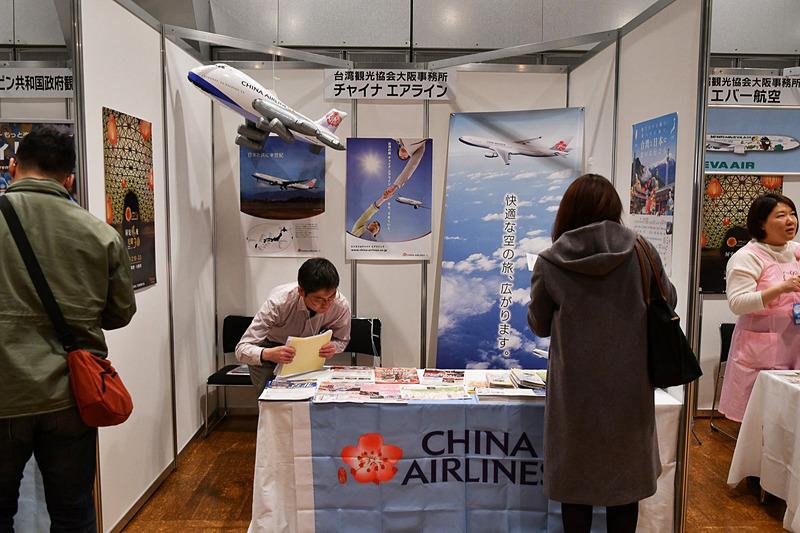 チャイナエアラインと台湾観光協会大阪事務所のブースでは、台湾各地の観光情報パンフレットを配布。チャイナエアラインは福岡~台湾桃園線を運航している