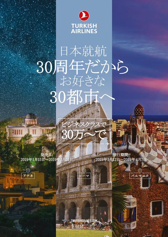 ターキッシュ エアラインズは、日本就航30周年を記念して、ヨーロッパ30都市行きのビジネスクラス往復航空券を30万円~で提供するキャンペーンを実施