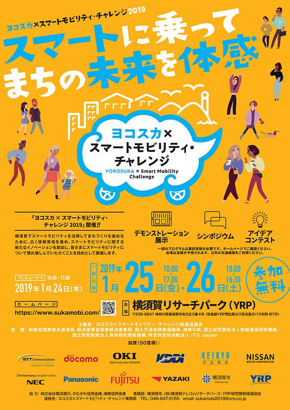 ヨコスカ×スマートモビリティ・チャレンジ2019
