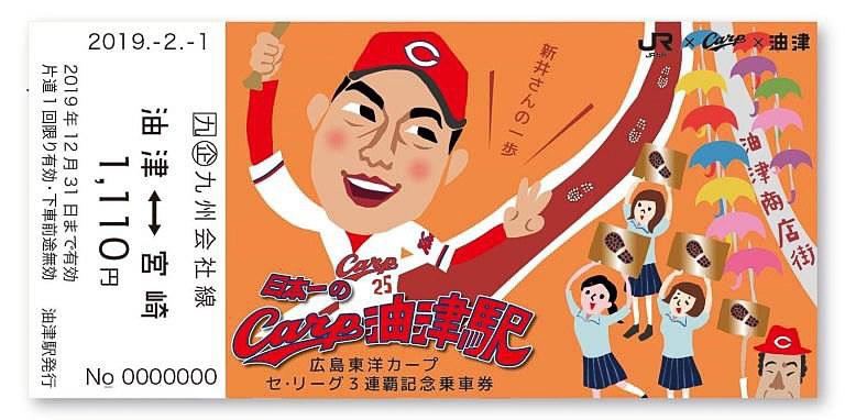 JR九州は「広島東洋カープセ・リーグ3連覇記念乗車券」を3000枚限定で油津駅と宮崎駅で発売する