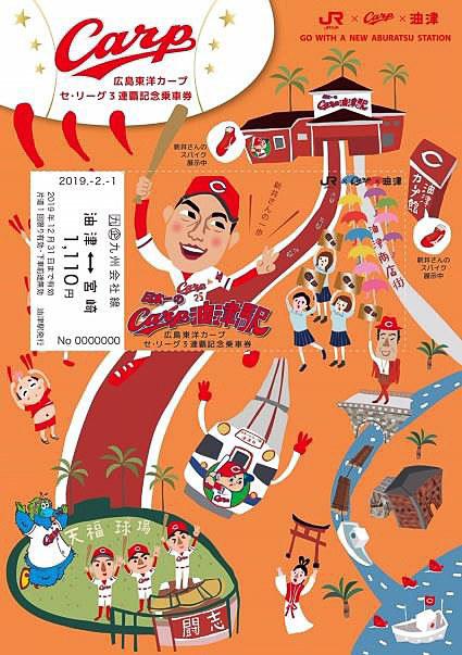 広島東洋カープセ・リーグ3連覇記念乗車券(台紙付き)