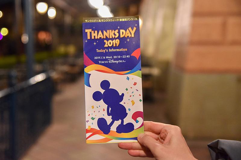 エントランスで配布された「THANKS DAY 2019 Today's Information」