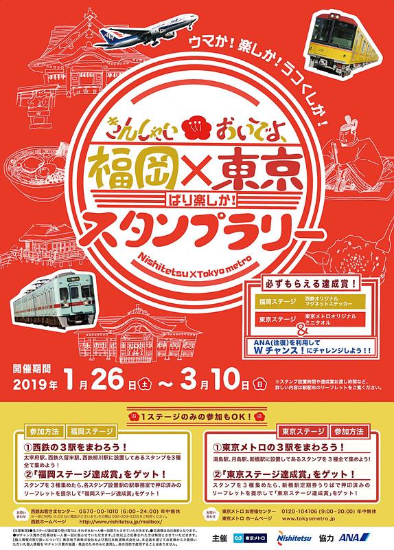 東京メトロと西鉄とANAは、3社合同でスタンプラリーイベントを実施する