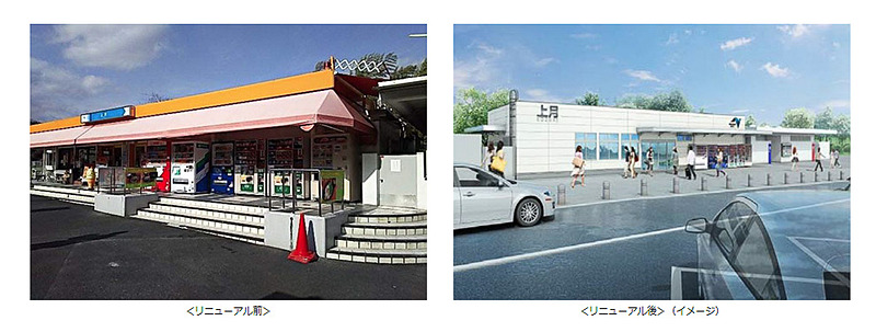 NEXCO西日本は中国道 上月PA(上り)を2月6日にリニューアルオープンする