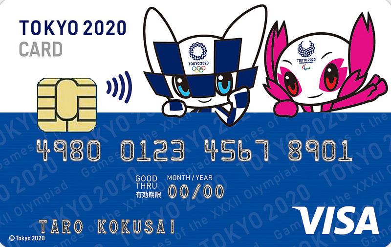 「TOKYO 2020 OFFICIAL CARD」クレジットカード