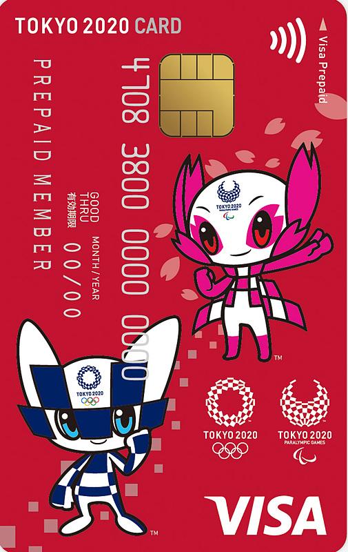 「TOKYO 2020 OFFICIAL CARD」プリペイドカード