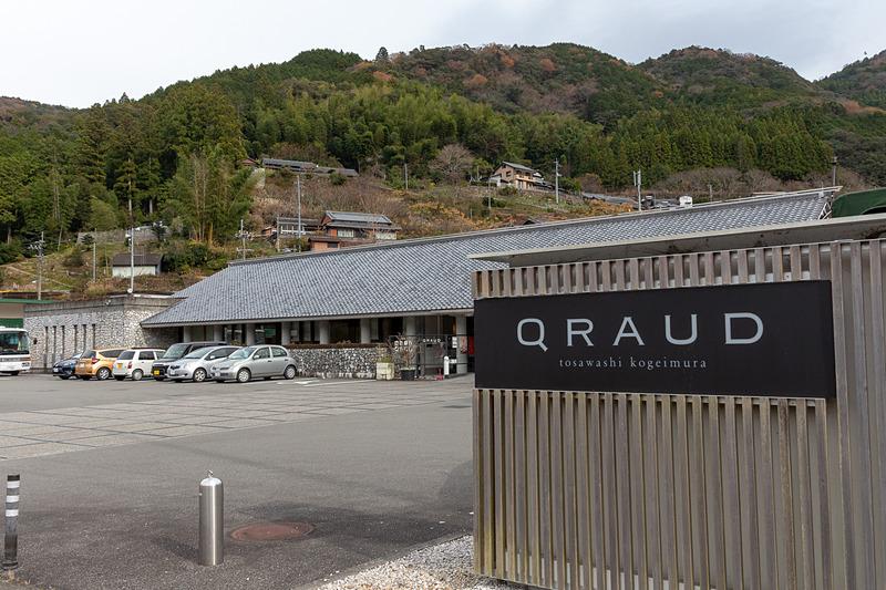 道の駅のなかに土佐和紙工芸村「QRAUD」がある