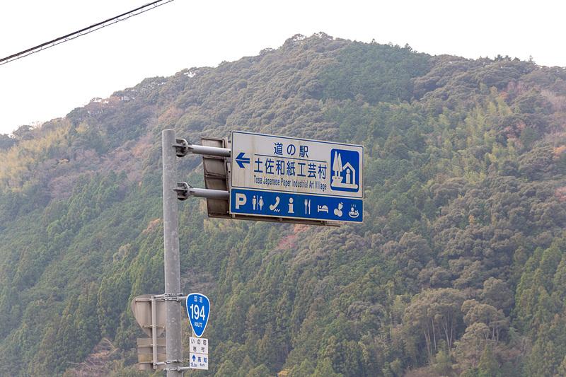 国道194号沿いにあり、すぐ脇には仁淀川が流れている