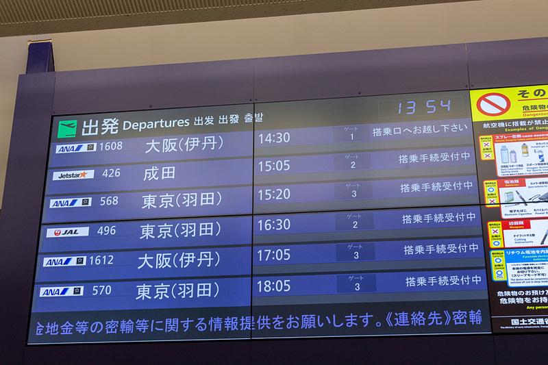 成田行きのGK426便は15時5分の出発なので、夜には都内に戻れる