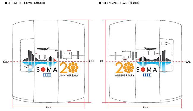IBEXのCRJ700型機に搭載されるCF34-8エンジンのカウルに、IHI相馬事業所開設20周年ロゴマークを掲出