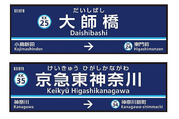 京急は2020年3月に4駅の駅名を変更する