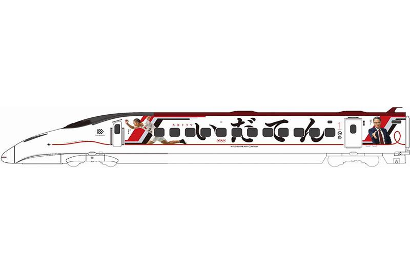 JR九州と熊本県は、NHK大河ドラマ「いだてん」のラッピング新幹線を2月7日から運行する
