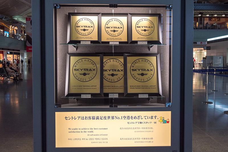 セントレアはSKYTRAXから連続で賞を受賞しており、その受賞楯をターミナル内に展示している