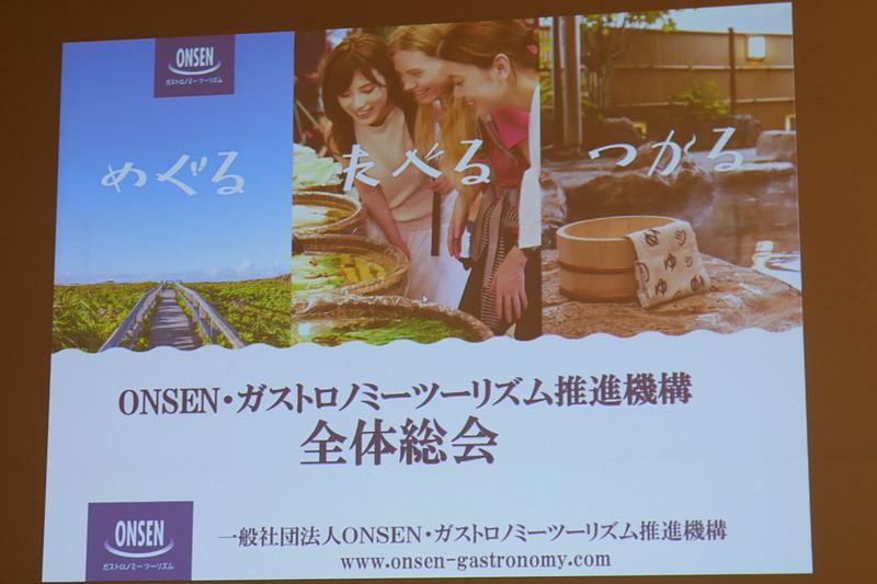 一般社団法人ONSEN・ガストロノミーツーリズム推進機構は2月1日、東京都内のホテルで全体総会を開催した