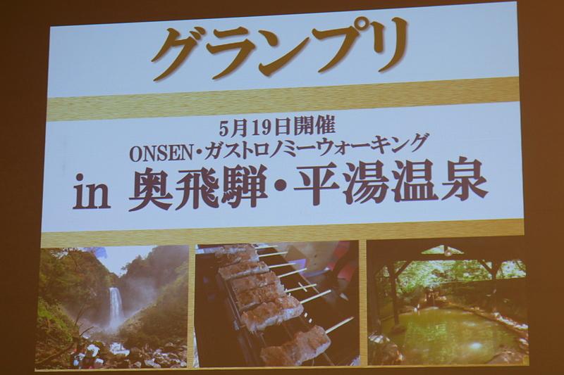 2018年5月19日に開催された「ONSEN・ガストロノミーウォーキング in 奥飛騨・平湯温泉」がグランプリに選ばれた