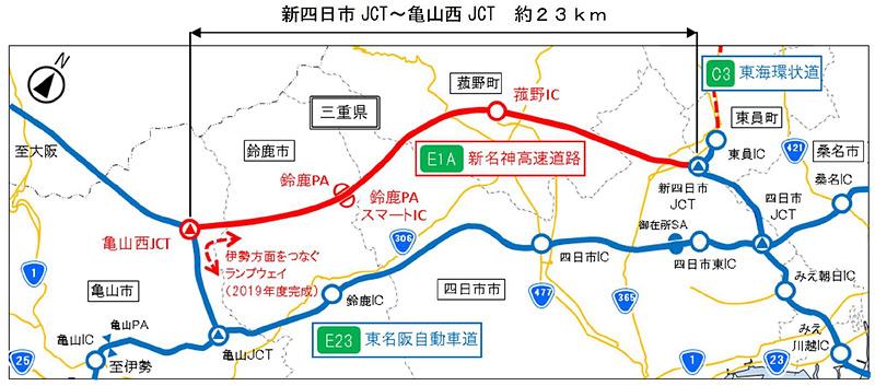 新名神高速道路の新四日市JCT~亀山西JCTと鈴鹿PAスマートICが3月17日16時に開通する