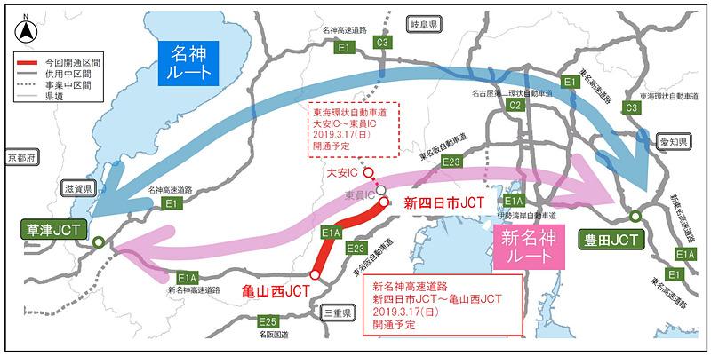豊田JCT(愛知県)~草津JCT(滋賀県)でダブルネットワークが実現