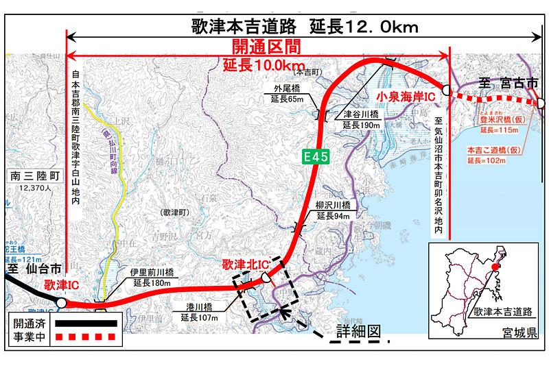 三陸沿岸道路(E45)歌津本吉道路 歌津IC~小泉海岸IC