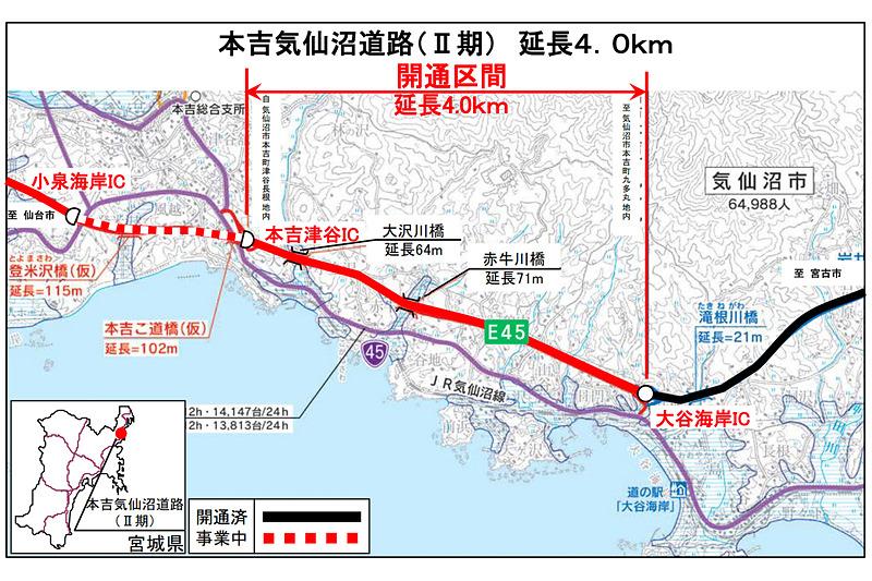 三陸沿岸道路(E45)本吉気仙沼道路II期 本吉津谷IC~大谷海岸IC