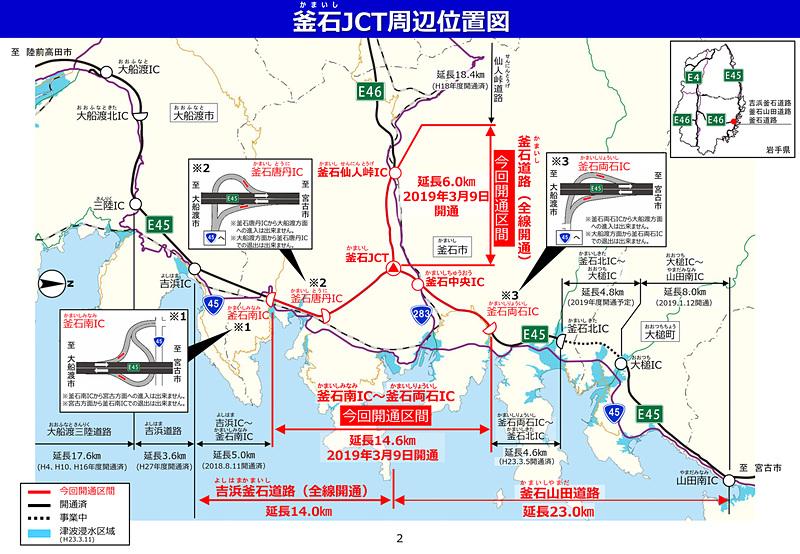 三陸自動車道(E45)三陸沿岸道路 釜石南IC~釜石両石IC