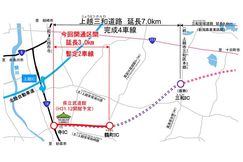 上越三和道路(国道253号)寺IC~鶴町IC