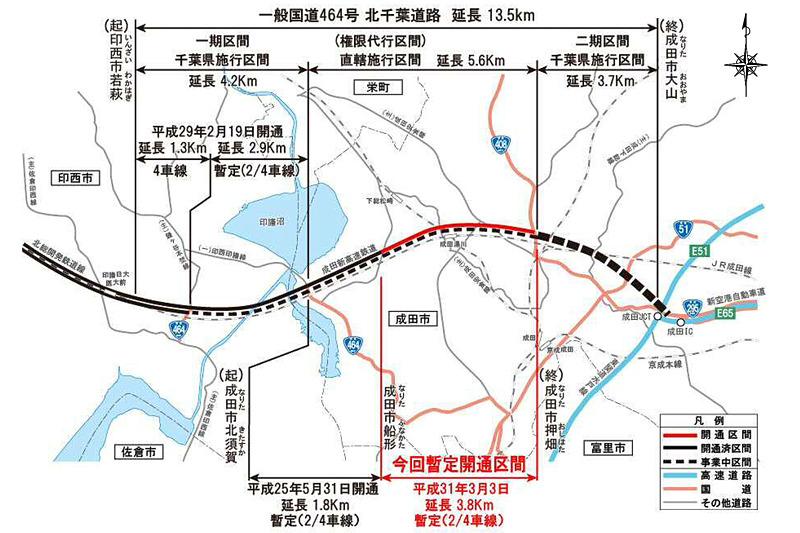北千葉道路(国道464号)成田市船形~押畑