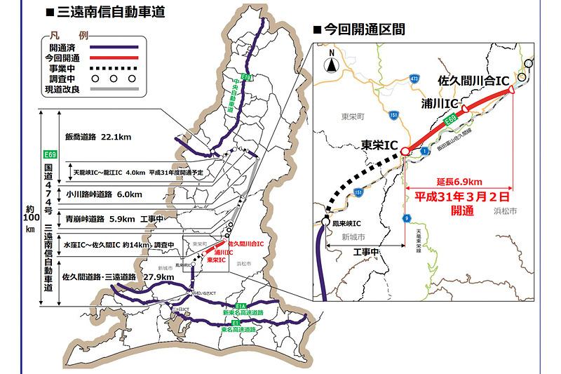 三遠南信自動車道(E69)佐久間川合IC~東栄IC
