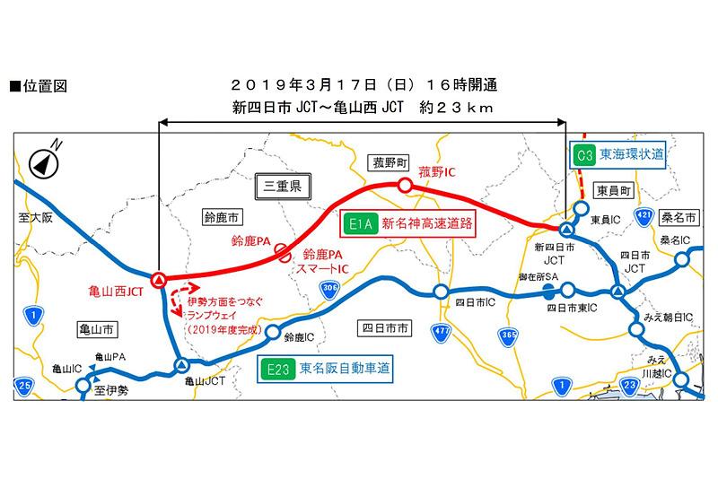 新名神高速道路(E1A)新四日市JCT~亀山西JCT