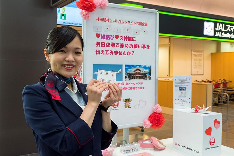 羽田空港国内線第1旅客ターミナルの「JALスマイルサポート」前に「羽田で縁結び」イベントの特設コーナーを設置