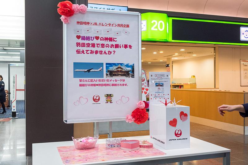 JALスマイルサポートカウンター前に設置された特設コーナー