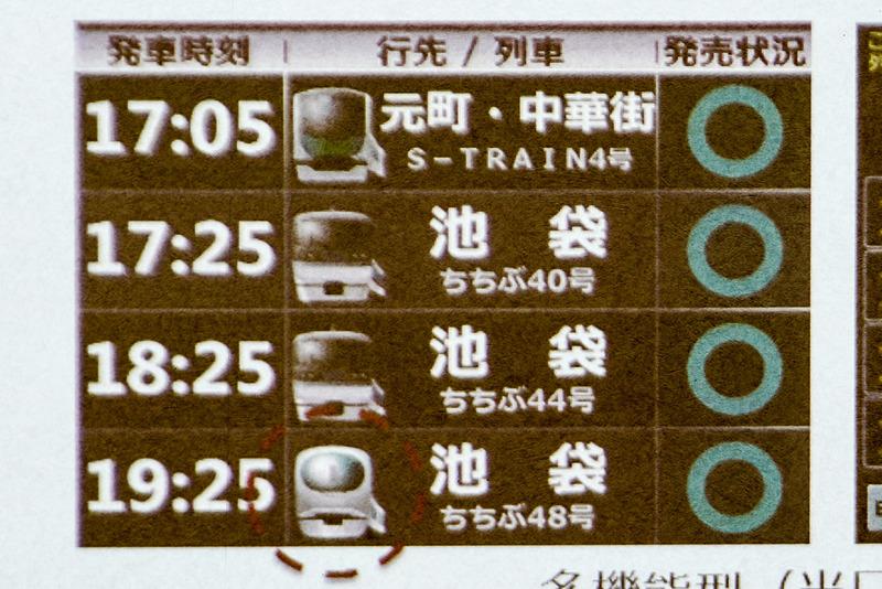 券売機の予約画面に車両アイコンが表示され区別しやすくなる