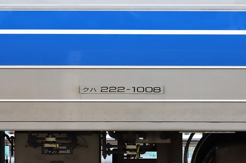「Aシート」仕様に改装したのは「クハ222-1008」と「クハ222-1007」。報道公開は前者が使用された
