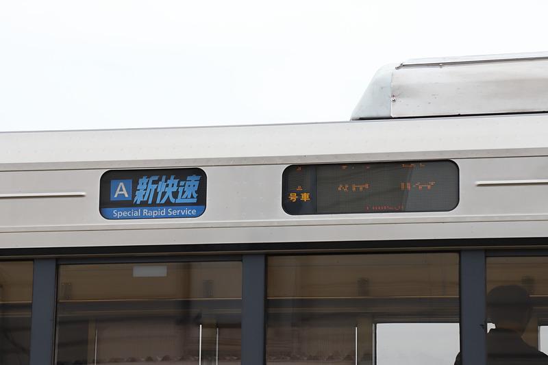 列車表示の「A」は「Aシート」ではなく線区(JR神戸線/JR京都線/琵琶湖線)を表わすもの