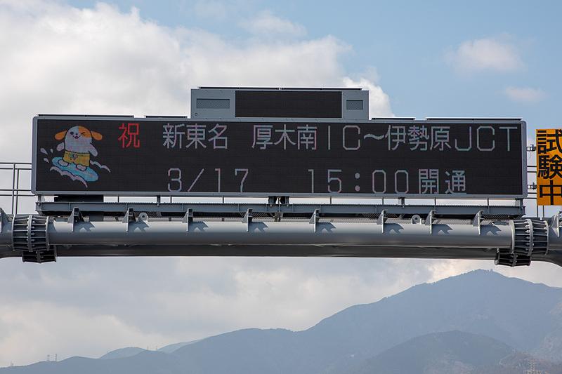 新東名の厚木南IC~伊勢原JCT間が3月17日15時に開通する